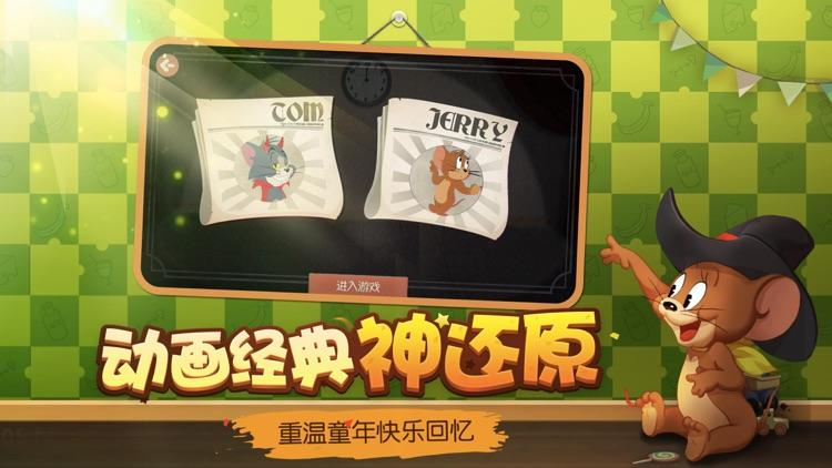 猫和老鼠官方手游——竞技玩法 screenshot-4
