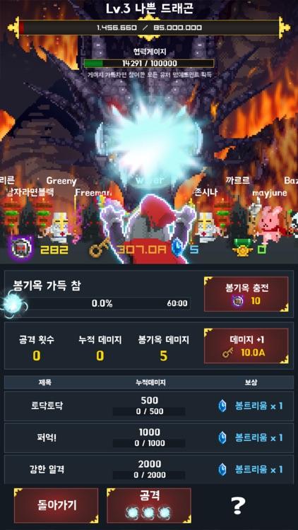 중년기사 김봉식 screenshot-4