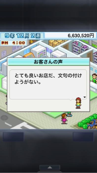 ワイワイ! ゲーム販売店スクリーンショット3