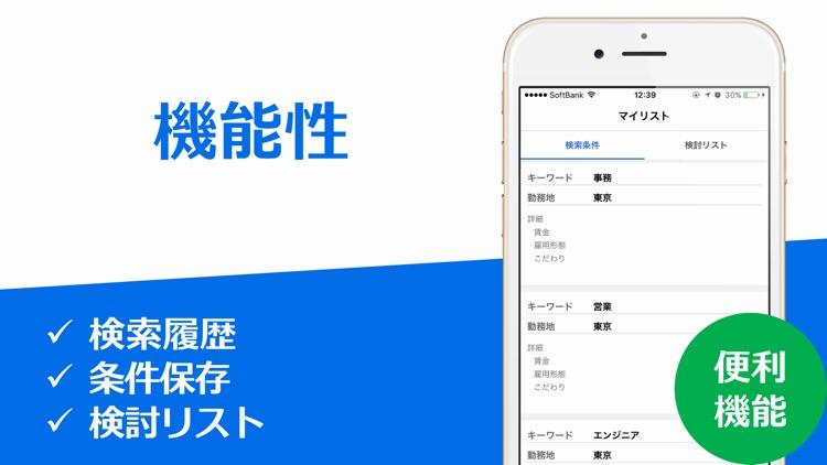 求人情報 for ハローワーク screenshot-4