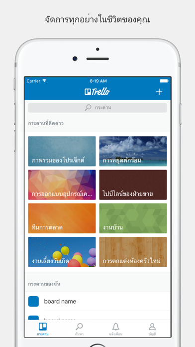Screenshot for Trello in Thailand App Store