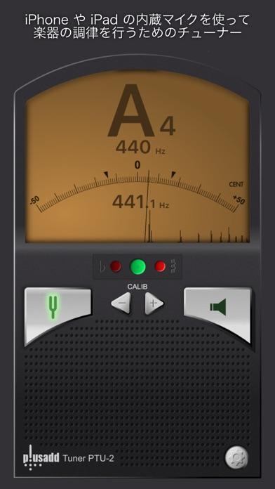 楽器チューナー by Piascore screenshot1
