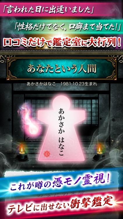 憑モノ占い師・信谷奈保子 screenshot-3