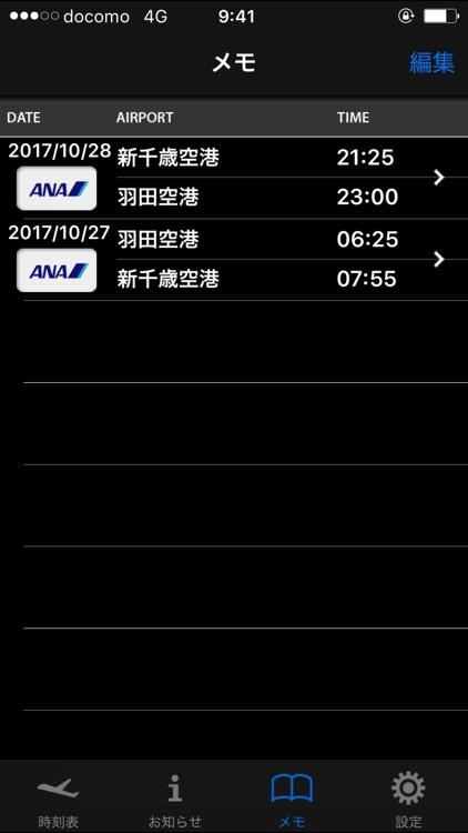 駅探 飛行機時刻表 国内線 screenshot-3