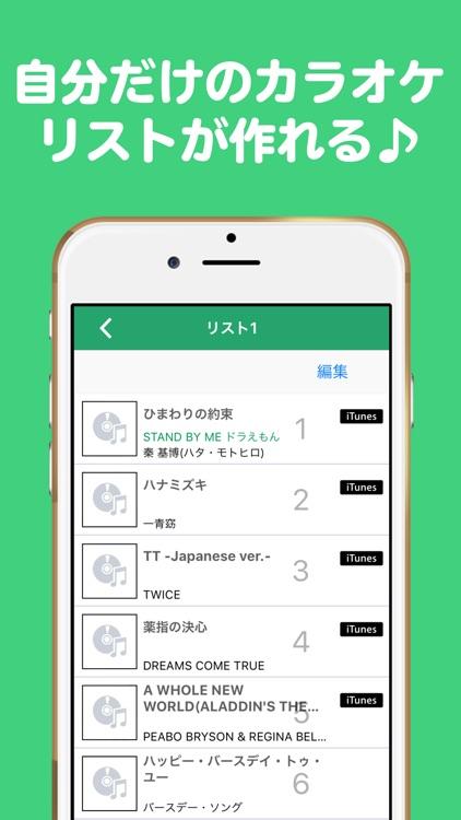 カラオケJOYSOUND+ screenshot-3