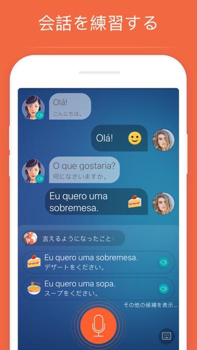 ポルトガル語を学ぶ - Mondlyのおすすめ画像4
