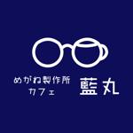 めがね製作所カフェ 藍丸