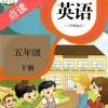五年级英语-PEP人教版小学英语课本点读