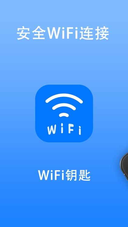 WiFi密码钥匙-wi-fi一键助手万能管家