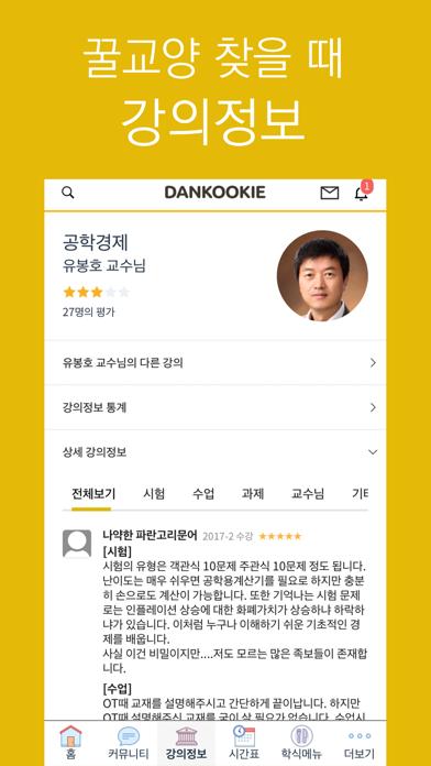 点击获取단쿠키(DANKOOKIE) - 단국대 필수앱