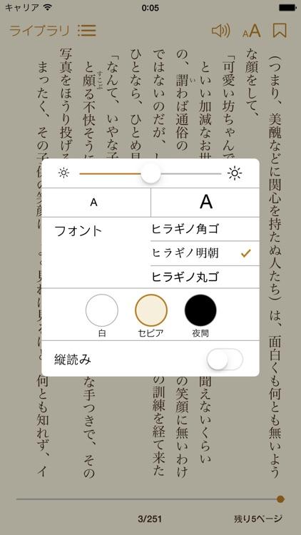 太宰治 文学全集 screenshot-3