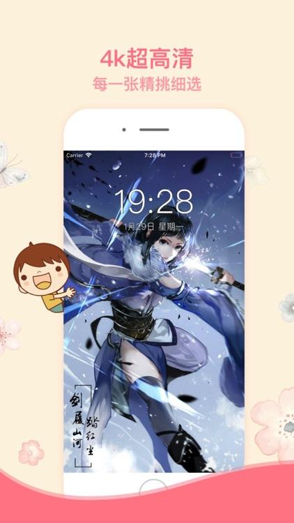 壁纸精灵-超高清手机锁屏主题墙纸