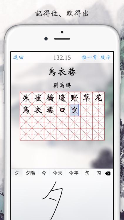 古詩一指彈 screenshot-3