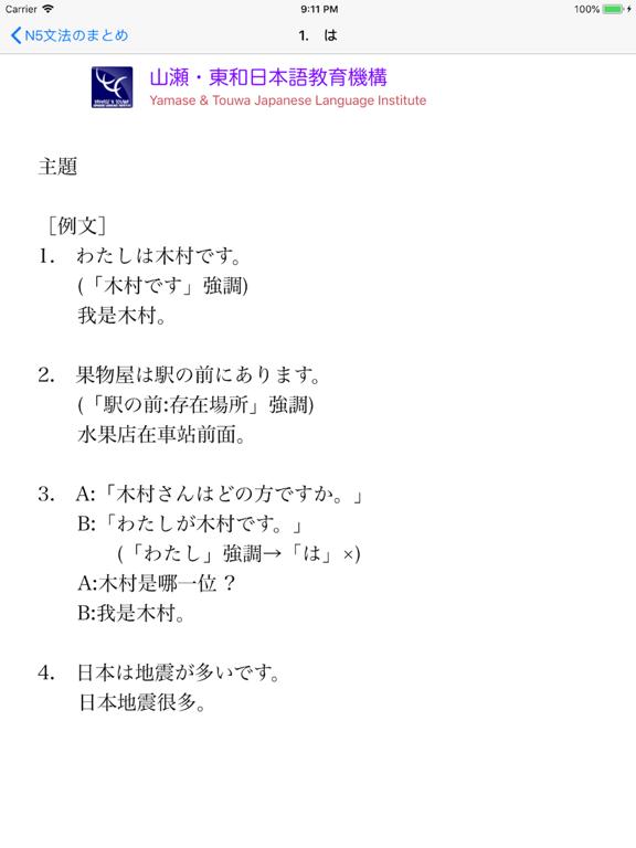 N5 文法 まとめ+練習問題 screenshot 12