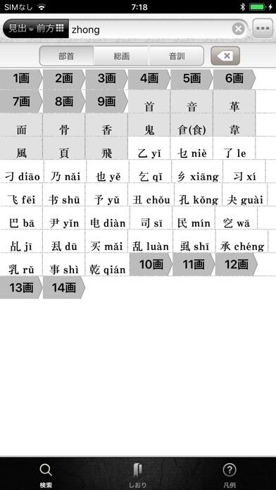 中日・日中辞典 ScreenShot2