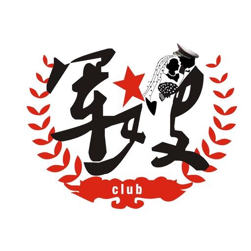 军嫂Club