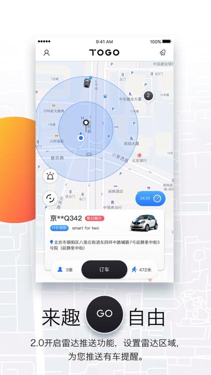 TOGO 途歌 - 共享汽车,来趣GO自由 screenshot-4