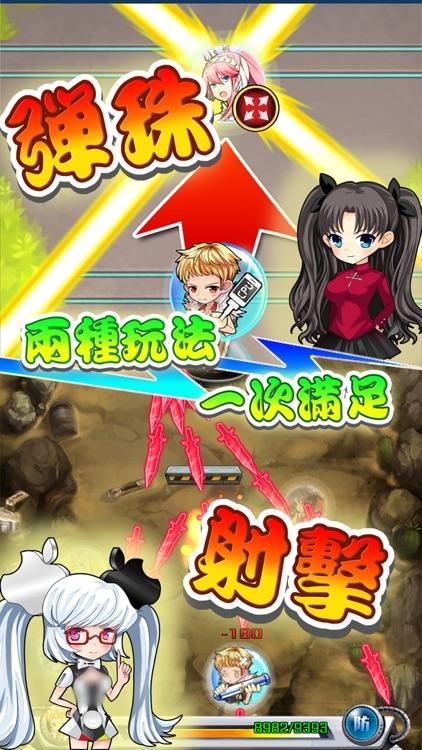 撞擊女神 screenshot-2