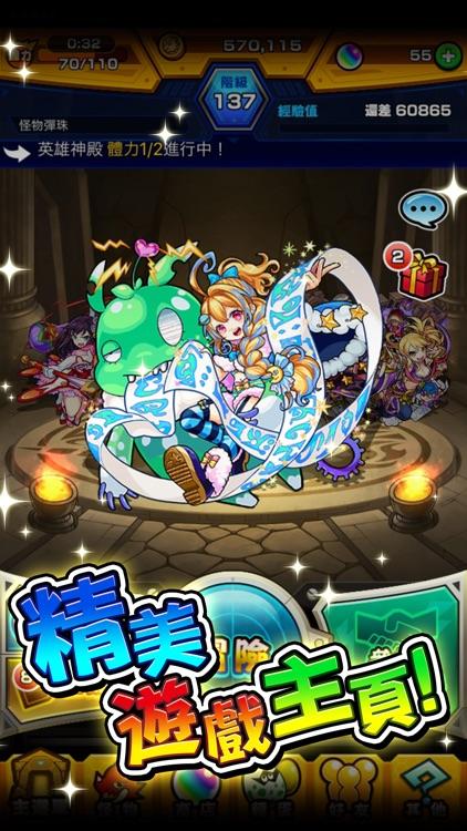 怪物彈珠 screenshot-4