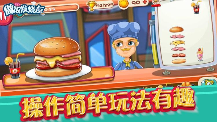 餐厅经营游戏 - 疯狂厨师(单机做饭游戏)