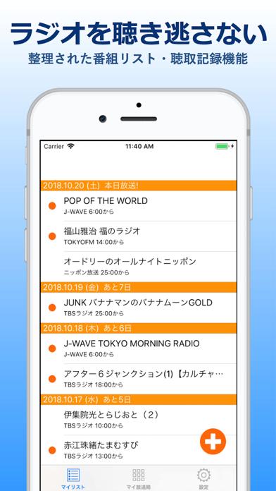 1タップラジオ-ラジオに簡単アクセス・お気に入り番組リストのおすすめ画像4