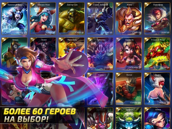 Игра Heroes of Order & Chaos