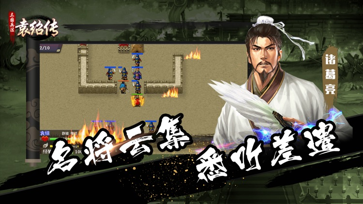 三国兵法袁绍传-经典策略战棋游戏 screenshot-3