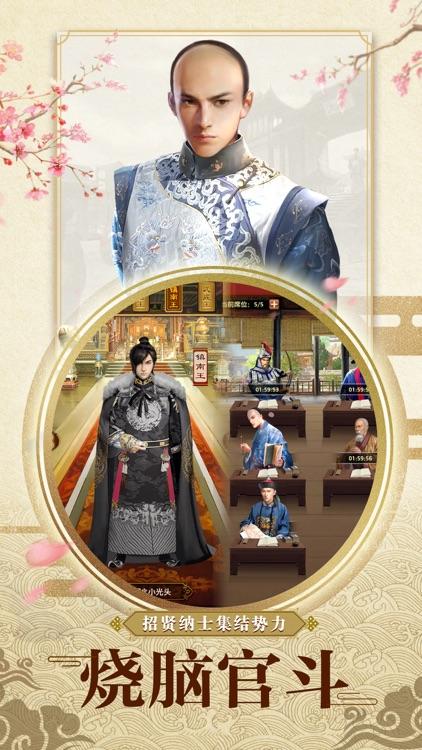 九品小县令2-穿越古代模拟官斗手游