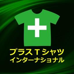 【日本最大級】オリジナルアイテムのプラスワンTシャツ