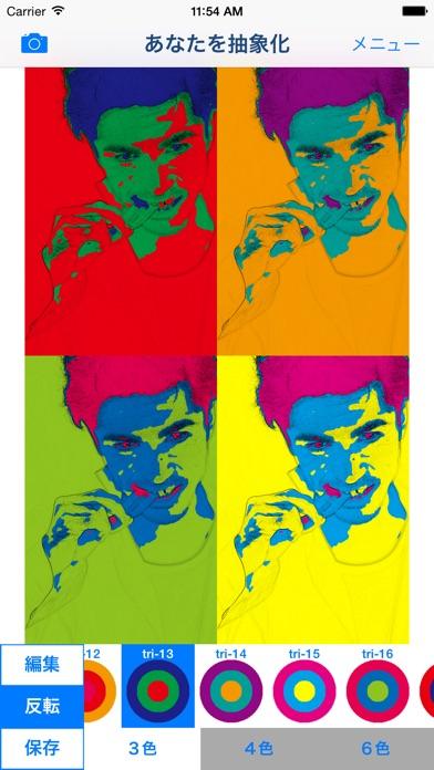 あなたを抽象化 - ポップアート風写真加工アプリ紹介画像4