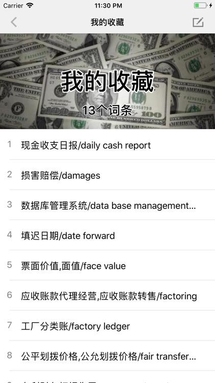 会计专业英语词汇大全-超大词汇量中英文会计词典 screenshot-9