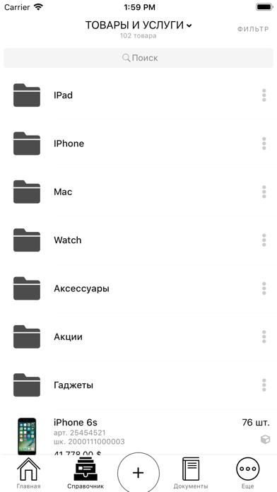 Учет в магазине CloudShopСкриншоты 4