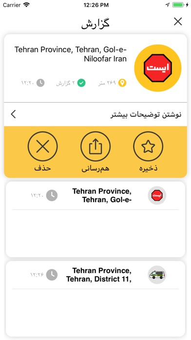 Screenshot for Gershad in Estonia App Store