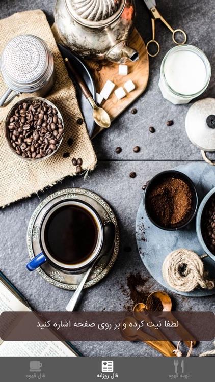 فال قهوه screenshot-5