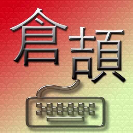 倉頡 拆字王 遊戲字典