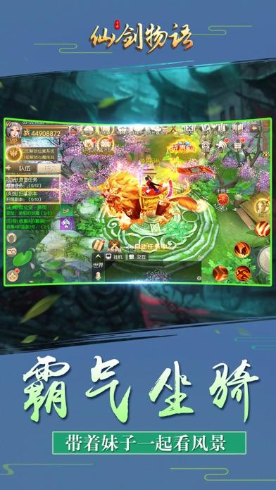 仙剑物语-唯美诛仙手游