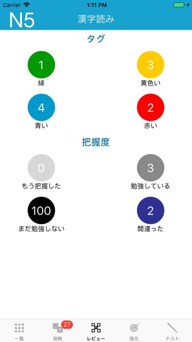 N5漢字読みのおすすめ画像6