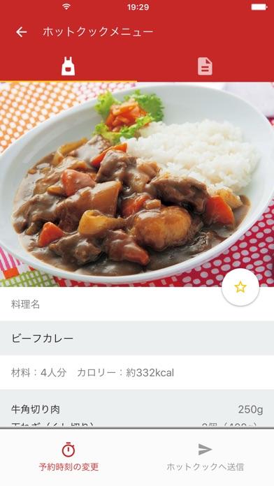 おすすめ料理レシピが毎日届く! COCORO KITCHEN - 窓用