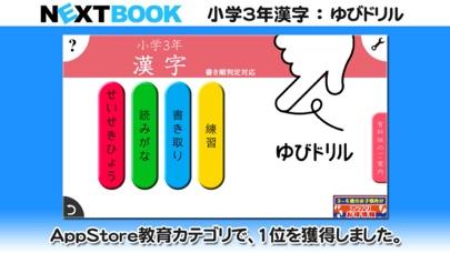 小学3年生漢字:ゆびドリル(書き順判定対応漢字学習アプリ)スクリーンショット1