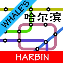 Whale's Harbin Metro Subway Map 鲸哈尔滨地铁地图