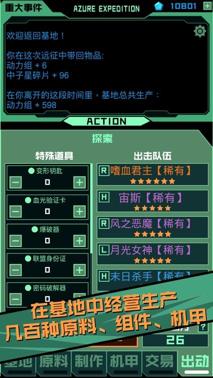 蔚蓝星途 - 机甲战队的星际冒险 screenshot-3