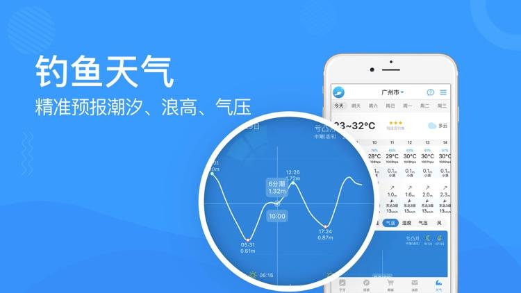子牙钓鱼- fishing apps screenshot-0