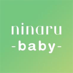 ninaru baby 育児をサポートする子育てアプリ