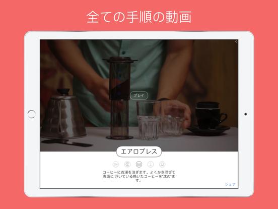 The Great Coffee Appのおすすめ画像4