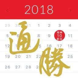 Joey Yap's iProTongShu 2018