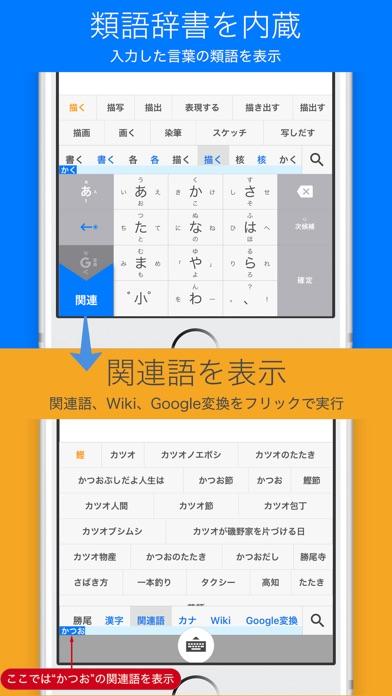 ワードライト - 日本語・類語キーボード screenshot1
