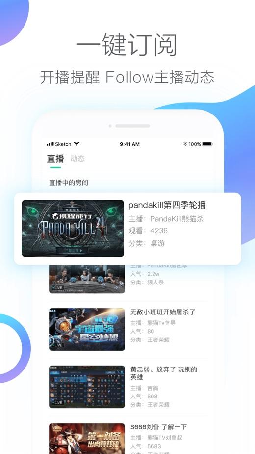 熊猫直播-S8冠军战队iG独家签约 App 截图