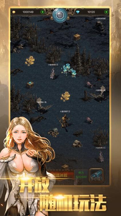 屠龙烈焰-经典的挂机游戏 screenshot-4