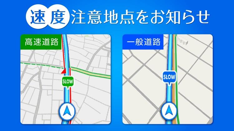 Yahoo!カーナビ screenshot-3