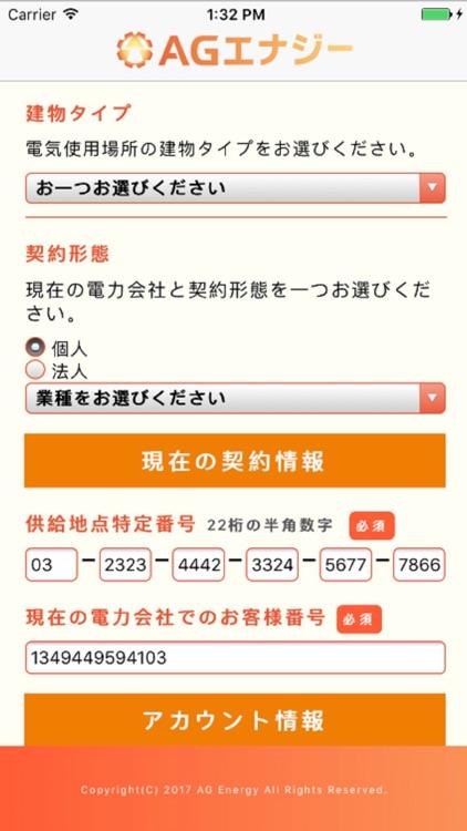 AGエナジー かんたん登録アプリ screenshot-4
